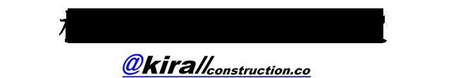 株式会社アキラ建設